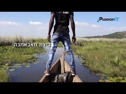הצצה לפנינה של אפריקה - אוגנדה