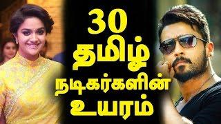 30 தமிழ் நடிகர்களின் உண்மையான உயரம்  30 Tamil Actors Height  Tamil Cinema News  Trendswood Tv  Latest Kollywood Height ...