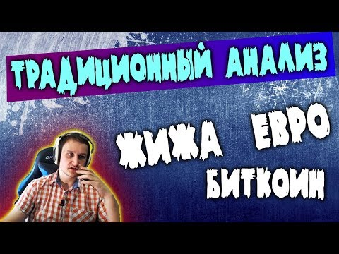 Анализ биткоин евро нефть - DomaVideo.Ru
