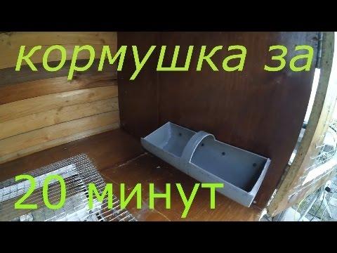 Бункерная кормушка для кроликов своими руками из трубы 38