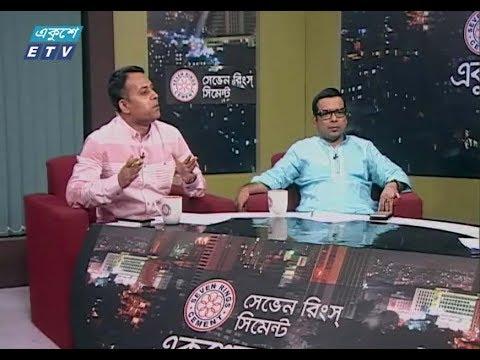 একুশের রাত। ১৮ জুলাই ২০১৮। উপস্থাপক : রাজিব জামান। আলোচক : শেখ রবিউল আলম (সদস্য, জাতীয় নির্বাহী কমিটি, বিএনপি) এবং মনিরুজ্জামান মনির (আওয়ামী লীগ নেতা)।