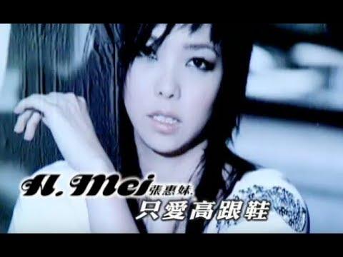 張惠妹 A-Mei - 只愛高跟鞋 Love High Heels (華納 official 官方完整版MV)