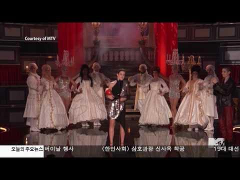 MTV 무비&TV 어워드 '미녀와 야수'  5.8.17 KBS America News