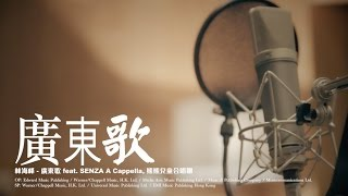 林海峰《廣東歌 feat. SENZA A Cappella, 熊熊兒童合唱團》MV %e4%b8%ad%e5%9c%8b%e9%9f%b3%e6%a8%82%e8%a6%96%e9%a0%bb