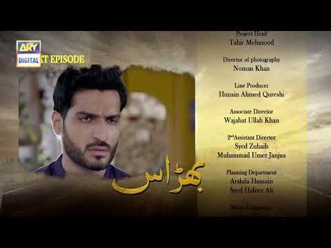 Bharaas Episode 27 - Teaser  - ARY Digital Drama