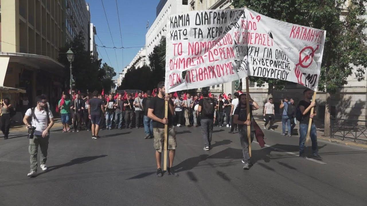 Φοιτητικό συλλαλητήριο ενάντια στο αναπτυξιακό νομοσχέδιο του Υπουργείου Παιδείας