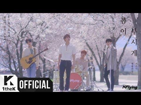 [MV] N.Flying(엔플라잉) _ Spring Memories(봄이 부시게) (Band Ver.) - Thời lượng: 3 phút và 17 giây.