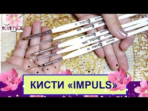 Импульс материалы для ногтей