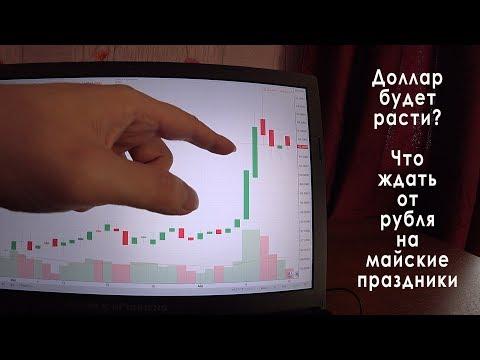 Прогноз курса доллара на май 2018: доллар рубль, курс рубля на майские праздники