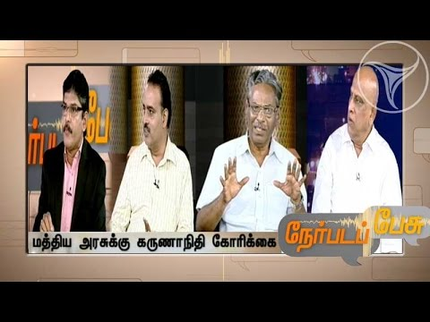 Nerpada Pesu 07-07-2015 Debate on the centre withholding community based census