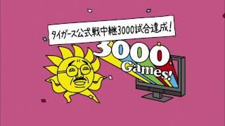 中継3000試合 ダンス篇