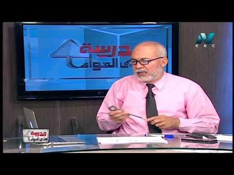 رياضة لغات 3 ثانوي  استاتيكا ( مراجعة ليلة الامتحان ج3 ) د علاء الفقي 04-06-2019