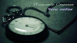 Александр Спиричев - Часы любви (Live)