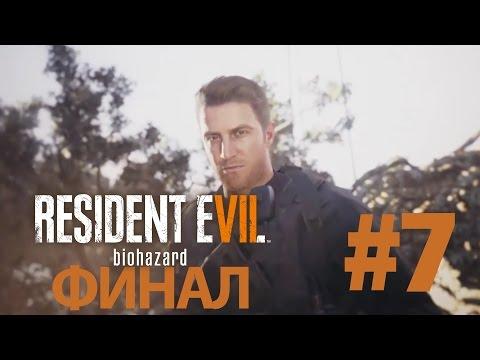 Resident Evil 7: Biohazard стрим - прохождение на русском #7 Финал