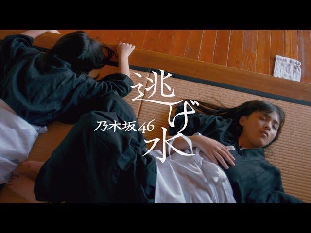 乃木坂46 『逃げ水』