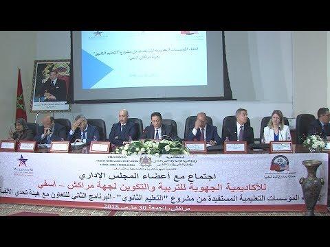 العرب اليوم - شاهد: انتقاء المؤسسات المستفيدة من نموذج تحسين مؤسسات التعليم الثانوي