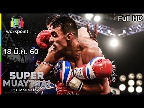 น็อคทุกคู่ มันส์ทุกวินาที | SUPER MUAYTHAI 18 มี.ค. 60 Full HD