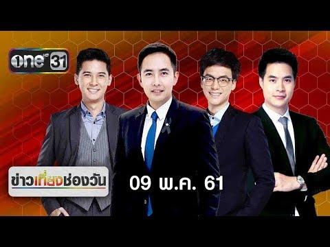ข่าวเที่ยงช่องวัน | highlight | 9 พฤษภาคม 2561 | ข่าวช่องวัน | ช่อง one31