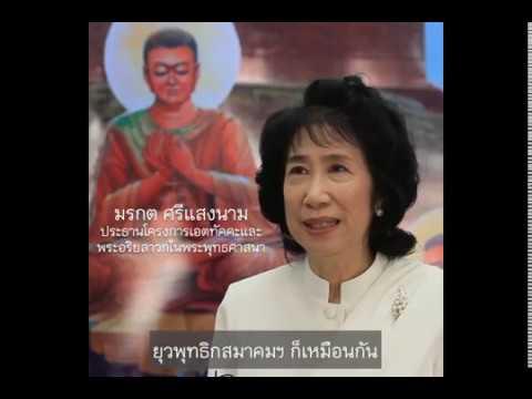 """เอตทัคคะและพระอริยสาวกในพระพุทธศาสนา ยุวพุทธิกสมาคมแห่งประเทศไทย จัดงาน """"เอตทัคคะและพระอริยสาวกในพระพุทธศาสนา"""" ธรรมบรรยายประวัติและปฏิปทาพระอริยสาวกในพระพุทธศาสนา สสส. หนุนธรรมบรรยายหวังดึงเยาวชนและประชาชนใกล้ชิดศาสนาเสริมแรงบันดาลใจ สร้างสุขภาวะทางปัญญา   จะจัดอีก 8 ครั้ง ตลอดทั้งปี เปิดให้เข้าร่วมฟรีไม่มีค่าใช้จ่าย   ติดตามรายละเอียดเพิ่มเติมที่  เฟซบุ๊ก YUWAPUT, www.ybat.org, www.thaihealth.or.th   หรือ โทร. 02-455-2525 ที่ยุวพุทธิสมาคมแห่งประเทศไทย ในพระบรมราชูปถัมภ์ ซอยเพชรเกษม 54 กรุงเทพฯ"""