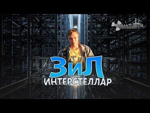ЗиЛ. Автоматизированный склад. Сталк с МШ / ZiL. Automated warehouse. Stalk with MSh (видео)