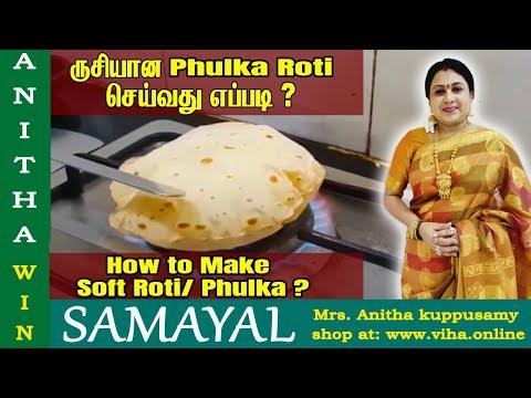 Phulka Roti, Nov 24, 2017