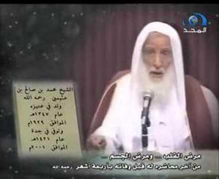 الحياة الحقيقة:- للشيخ محمد بن صالح العثيمين رحمه الله