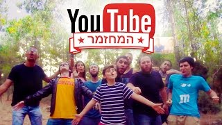Video יוטיוב - המחזמר MP3, 3GP, MP4, WEBM, AVI, FLV Juli 2018