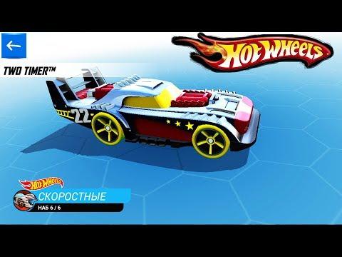МАШИНКИ Хот Вилс НАБОР 6 скоростные ИГРЫ про машины ВИДЕО ДЕТЯМ VIDEO FOR KIDS HOT WHEELS cars games (видео)