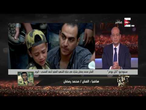 محمد رمضان: الذي يهين الجيش يهين مصر والشعب