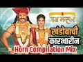Horn Compilation Mix | SG Production