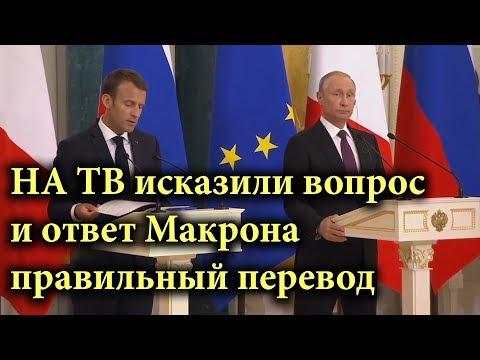 На совместной пресс-конференции С ПУТИНЫМ ИСКАЗИЛИ СЛОВА МАКРОНА !!! ПРАВИЛЬНЫЙ ПЕРЕВОД