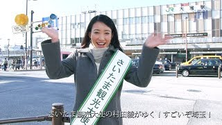 KIKITABIさいたま観光大使の村田綾がゆく!すごいぞ埼玉!