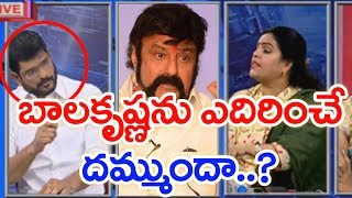 Video Do You Have Guts To Face Hero Balakrishna ? | #PTM MP3, 3GP, MP4, WEBM, AVI, FLV Juli 2018