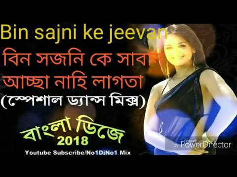 Video Dj mix:- Bin sajni ke jeevan accha nahi lagta (No.1 jbl DJ amit) download in MP3, 3GP, MP4, WEBM, AVI, FLV January 2017