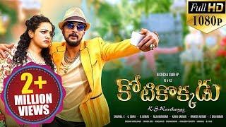 Video Kotikokkadu Latest Telugu Full Length Movie | Sudeep, Nitya Menon - 2018 MP3, 3GP, MP4, WEBM, AVI, FLV Juni 2018