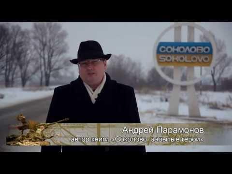 Соколово: Забытые герои