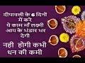दिवाली के दिनों में करे ये 6 काम | Diwali Ke Din Kya Karna Chahiye | Diwali