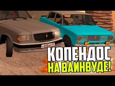 КОПЕНДОС ВАЛИТ НА ВАЙНВУД! - Luxe RP