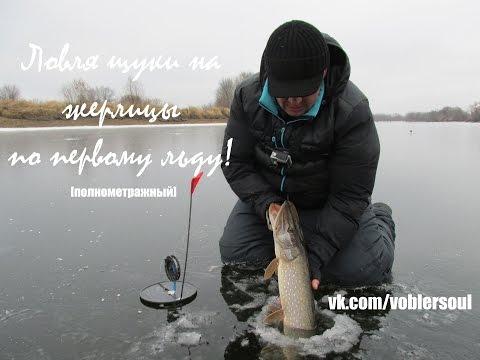 """Ловля щуки на жерлицы зимой на мелководье видео """"Рыболов Элит"""""""