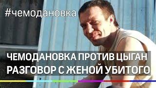 Убитый в драке в Чемодановке не хотел драться с цыганами