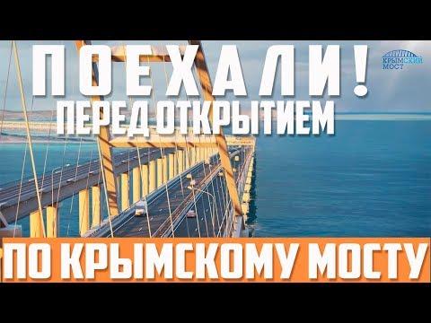 Крымский мост. Проезд через мост перед открытием. ОбАвтомобильных подходах.