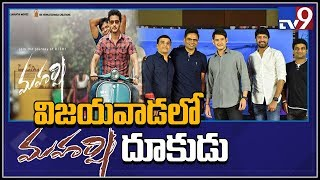 Maharshi Grand Success meet Event today @ 6PM Exclusive