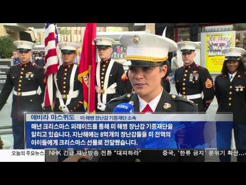 '할리우드 퍼레이드' 곳곳 통제 11.21.16 KBS America News