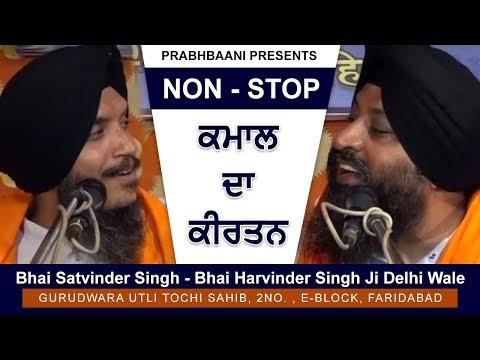 Video Bhai Satvinder Singh Bhai Harvinder Singh Ji Delhi Wale | G. Utli Tochi Sahib, Faridabad(26.08.2017) download in MP3, 3GP, MP4, WEBM, AVI, FLV January 2017