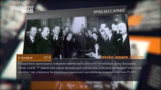 Україна щодня. Історія – 6 травня
