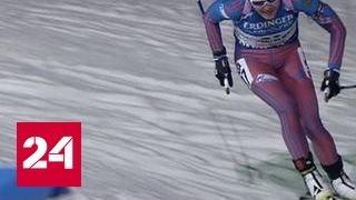 Новый допинг-скандал: теперь пришли за биатлонистами