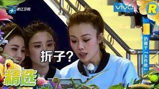 ◘ 奔跑吧 Keep Running YouTube: http://bitly.com/runningmanchina◘ 浙江卫视 Zhejiang TV YouTube: http://bitly.com/zhejiangtv◘ 浙江音乐 Zhejiang Music YouTube: http://bit.ly/singchina◘ Our Social Medias  奔跑吧 Keep Running Facebook: https://goo.gl/xXfskh  奔跑吧 Keep Running Twitter: @runningmanzjstv  奔跑吧 Keep Running Instagram: @runningmancn   浙江卫视 Zhejiang TV Facebook: https://goo.gl/SXPghm◘ 奔跑吧:http://bit.ly/2oZuarH◘ Keep Running ENG SUB:http://bit.ly/2pzT9P3【精选】容祖儿港普念规则笑喷男队 陈赫突然撒娇吓坏鹿晗《奔跑吧》Keep Running EP.13 20170707 [ 浙江卫视官方HD ]・《奔跑吧》是由浙江卫视全新制作的大型户外竞技真人秀节目的标杆之作。节目涵盖了运动竞技、悬疑解密、团队协作等游戏元素,并融入了中国特色文化,如武侠、神话、名著等桥段。・ 本季固定嘉宾为:邓超、Angelababy杨颖(第8期回归)、李晨、陈赫、郑恺、王祖蓝、鹿晗、迪丽热巴◘ 奔跑吧兄弟4: http://bit.ly/1Q4bPvj◘ 奔跑吧兄弟3: https://goo.gl/ocRUkG◘ 奔跑吧兄弟2: https://goo.gl/eKPDxx◘ 奔跑吧兄弟1: https://goo.gl/75y4NJ◘ Running Man China S4 ENGSUB: http://bit.ly/1qfn8LL◘ Running Man China S3 ENGSUB: http://bit.ly/1T6UOXq