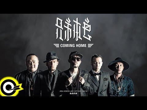 兄弟本色 G.U.T.S【Coming Home】Official Audio Video