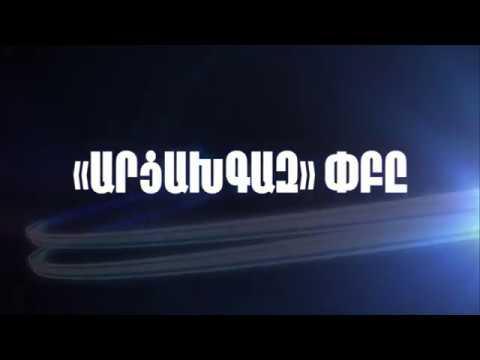 ԲՆԱԿԱՆ ԳԱԶԻ ԱՌՑԱՆՑ ՎՃԱՐՈՒՄ` PAY.ARTSAKHGAZ.AM