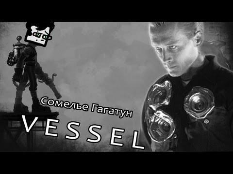 Сомелье Гагатун - Vessel